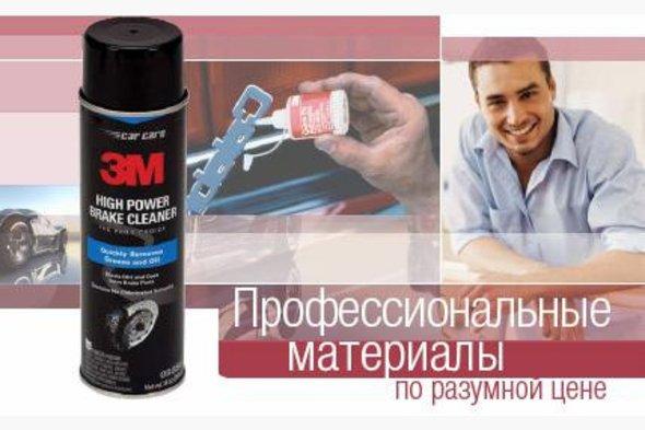 Очиститель для тормозных колодок и дисков, 397 г