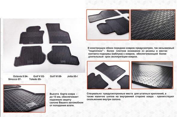 Резиновые коврики в салон (4 шт, Stingray Premium)