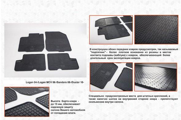 Резиновые коврики (4 шт, Stingray Premium) 2015-2018