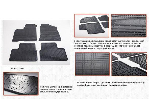 Резиновые коврики (4 шт, Stingray Budget)