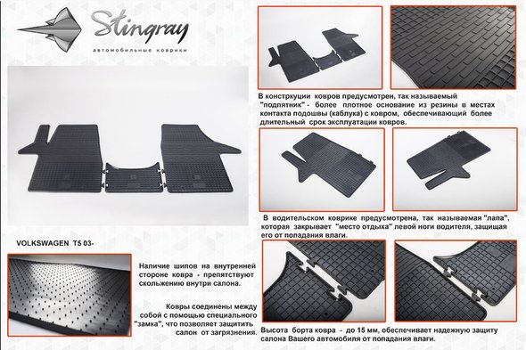 Резиновые коврики (2 шт, Stingray) Premium - без запаха резины